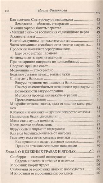 Народный лечебник Опыт читателей
