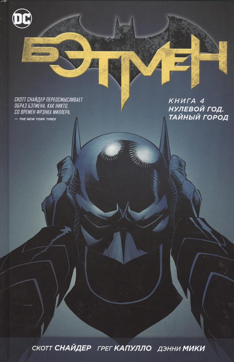 Снайдер С. Бэтмен. Книга 4. Нулевой год. Тайный город