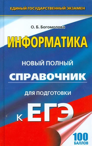 Информатика. Новый полный справочник для подготовки к ЕГЭ. 100 баллов