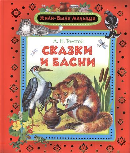 Толстой Л. Сказки и басни толстой л басни сказки рассказы