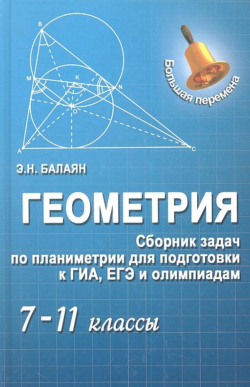 Балаян Э. Геометрия. Сборник задач по планиметрии для подготовки к ГИА, ЕГЭ и олимпиадам. 7-11 классы 800 лучших олимпиадных задач по математике для подготовки к егэ 9 11 классы
