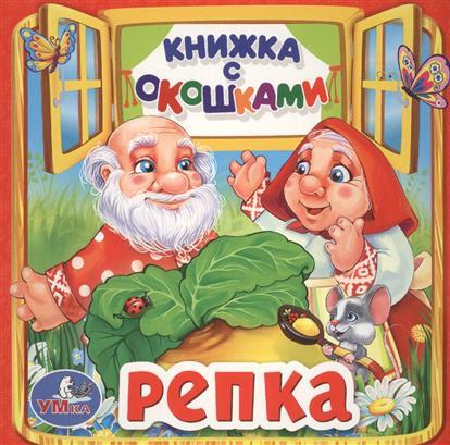 Козырь А. (ред.-сост.) Репка ISBN: 9785506010586