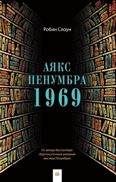 Слоун Р. Аякс Пенумбра 1969 ISBN: 9785990808119
