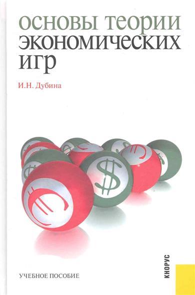 Основы теории экономических игр Учеб. пос.