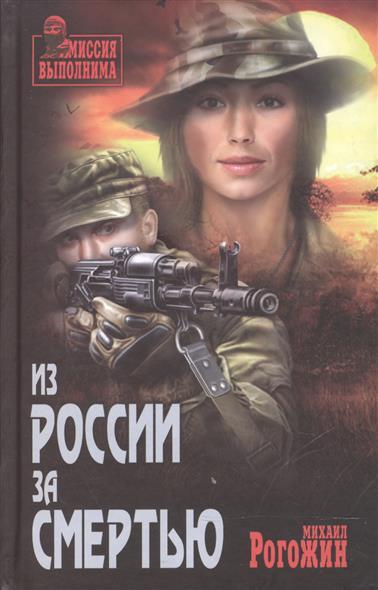 Рогожин М. Из России за смертью дашко д джига со смертью