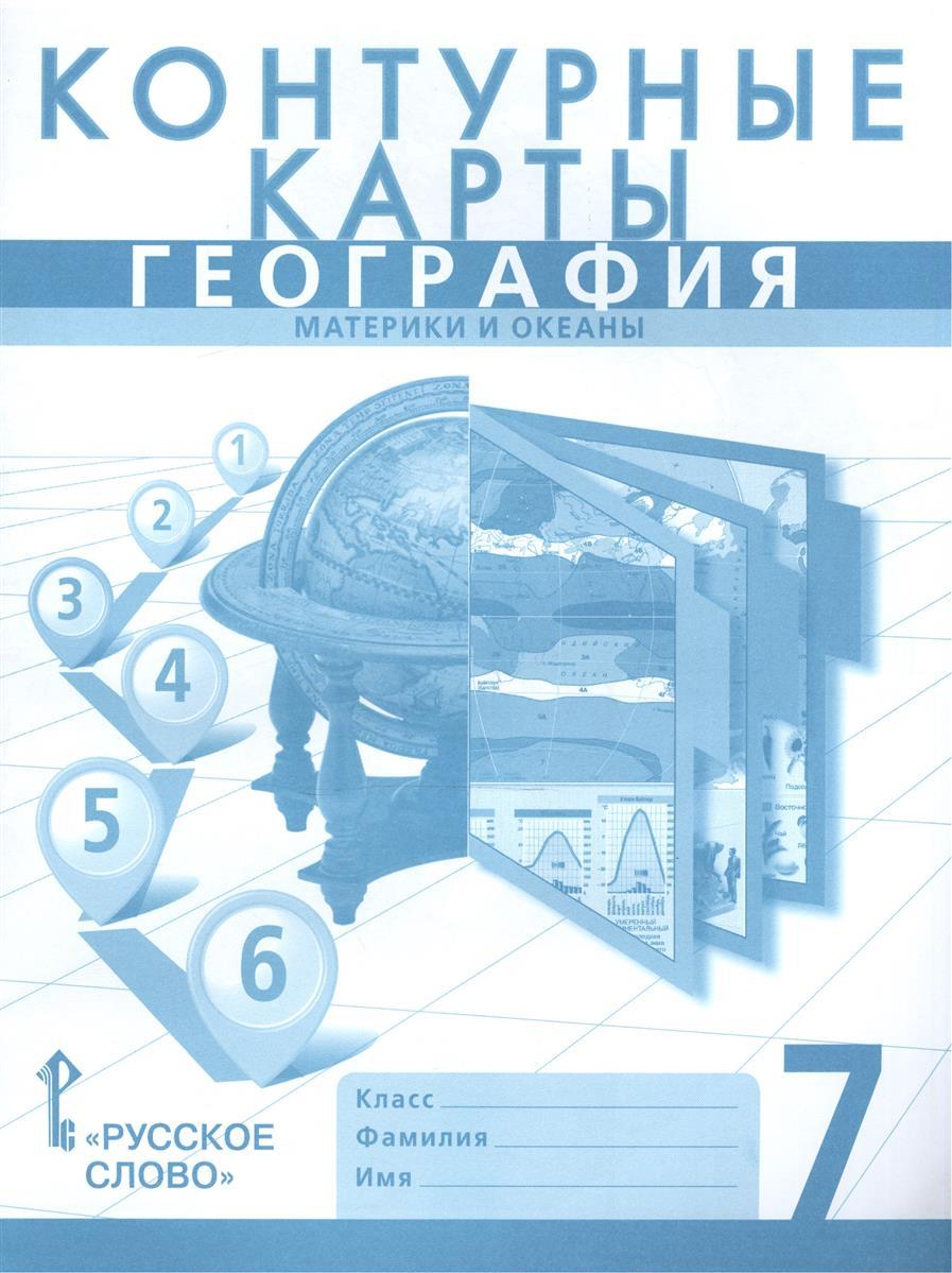 Банников С., Домогацких Е. Контурные карты. География. Материки и океаны. 7 класс