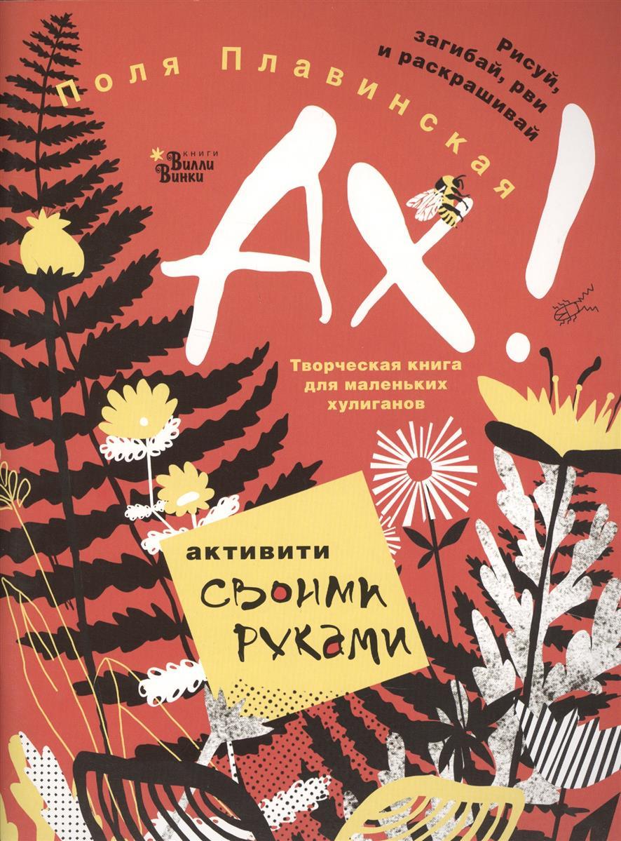 Плавинская П. АХ! Творческая книга для маленьких хулиганов чехол для ноутбука 12 printio любовь