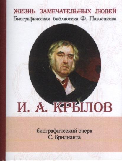 И.А. Крылов. Его жизнь и литературная деятельность. Биографический очерк (миниатюрное издание)