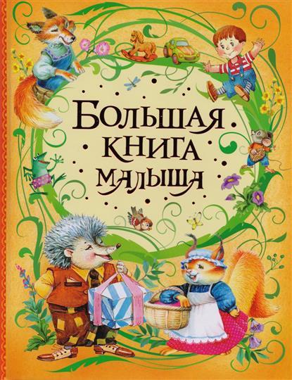 Лагздынь Г., Орлова А., Токмакова И. и др. Большая книга малыша миллер а винтаж большая книга рисования и дизайна