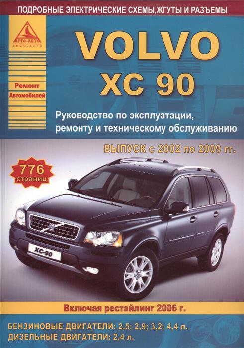 Автомобиль Volvo ХC90. Руководство по эксплуатации, ремонту и техническому обслуживанию. Выпуск с 2002 по 2009 гг. Бензиновые двигатели: 2,5; 2,9; 3,2; 4,4 л. Дизельные двигатели: 2,4 л. автомобиль citroen xsara picasso с 1999 по 2010 гг руководство по эксплуатации ремонту и техническому обслуживанию