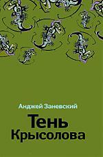 Заневский А. Тень Крысолова