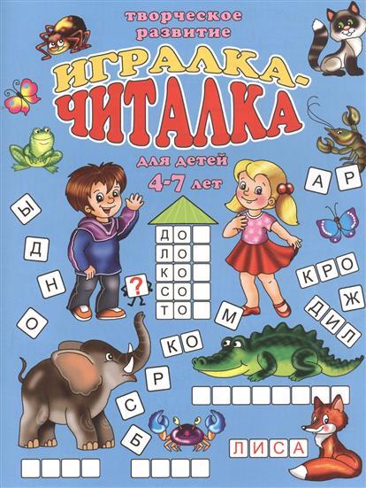 Игралка-читалка для детей 4-7 лет