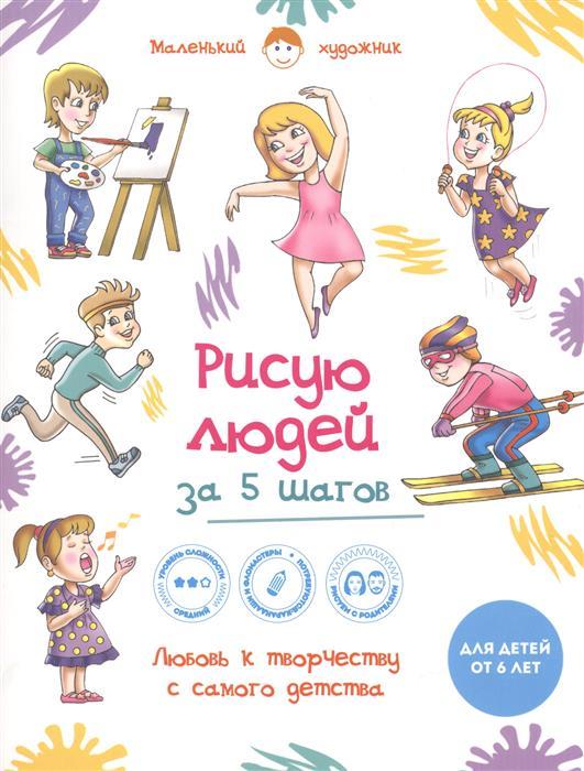 Полбенникова А. (ред.) Рисую людей за 5 шагов. Для детей от 6 лет addict a ball большой от 6 лет 138 шагов 0461 1140