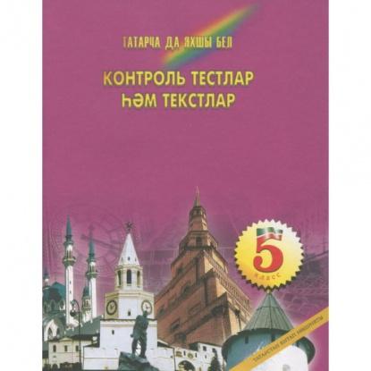 Контрольные тесты и тексты по татарскому языку. Пособие для учащихся 5 классов основых общеобразовательных школ с русским языком обучения