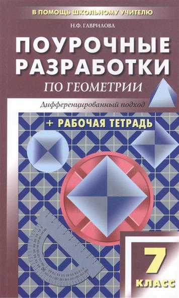 ПШУ 7 кл Геометрия