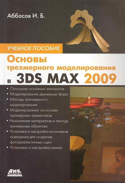 Основы трехмерного моделиров. в графич. системе 3ds Max 2009