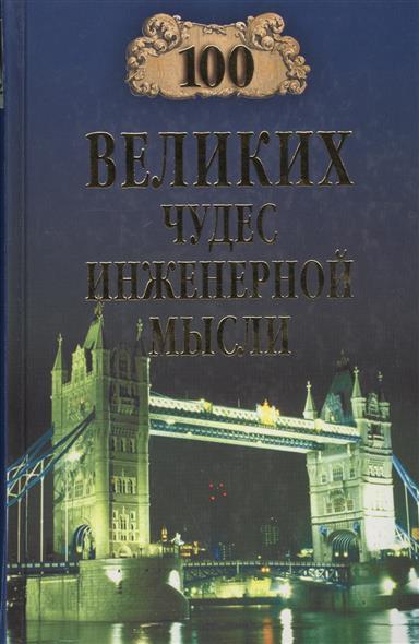 Низовский А. 100 великих чудес инженерной мысли