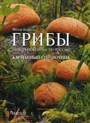 Грибы Европейской части России. Карманный справочник