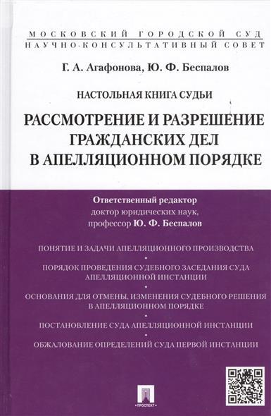 Настольная книга судьи: Рассмотрение и разрешение гражданских дел в апелляционном порядке. Учебно-практическое пособие