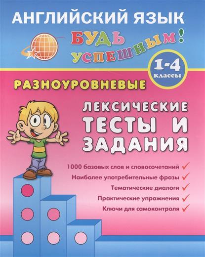 Английский язык. Разноуровневые лексические тексты и задания 1-4 классы