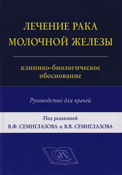 Семиглазов В., Семиглазова В. Лечение рака молочной железы: клинико-биологическое обоснование скрининг рака молочной железы проблемы и решения