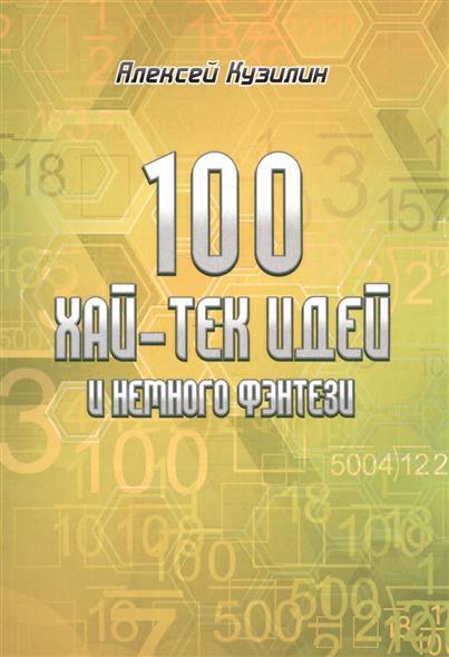 Кузилин А. 100 хай-тек идей и немного фэнтези кухня комфорт хай тек кх 258