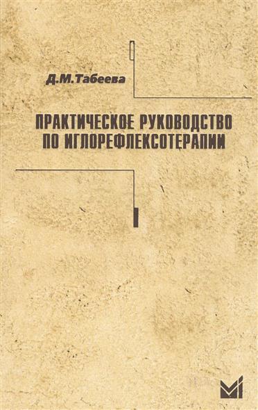 Табеева Д. Практическое руководство по иглорефлексотерапии