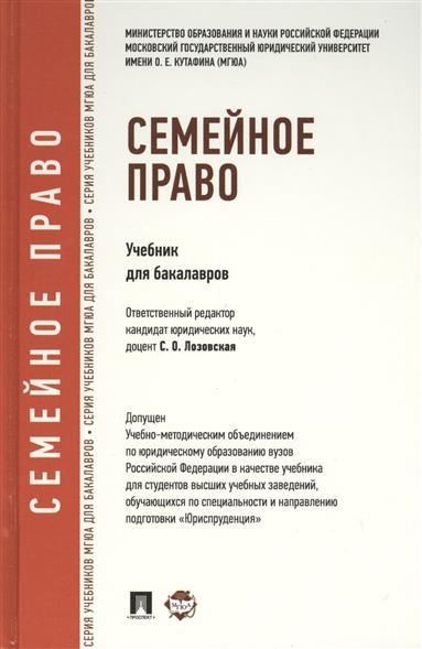 Лозовская С. (ред.) Семейное право. Учебник для бакалавров