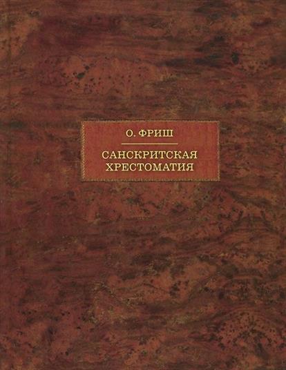 Санскритская хрестоматия: Том II. Словарь