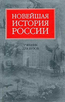 Новейшая история России Шестаков