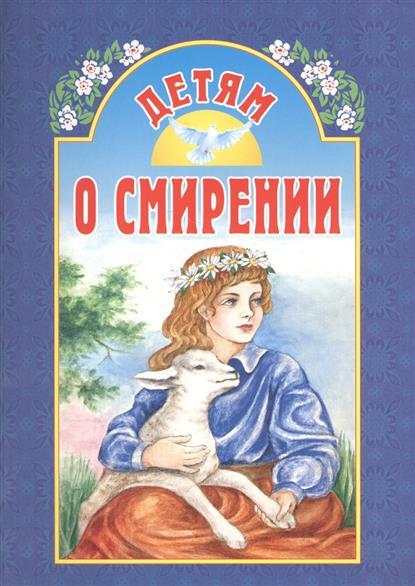 Детям о смирении