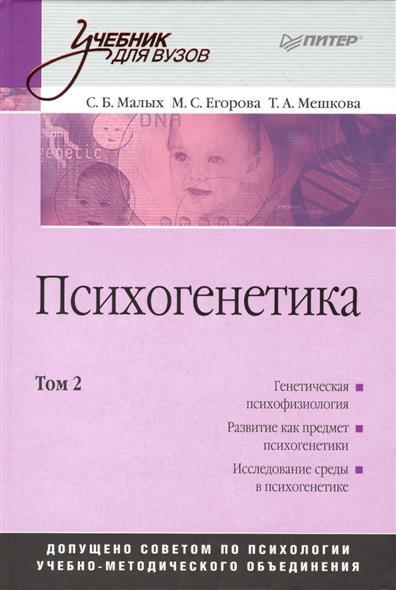 Психогенетика: учебник. Том 2