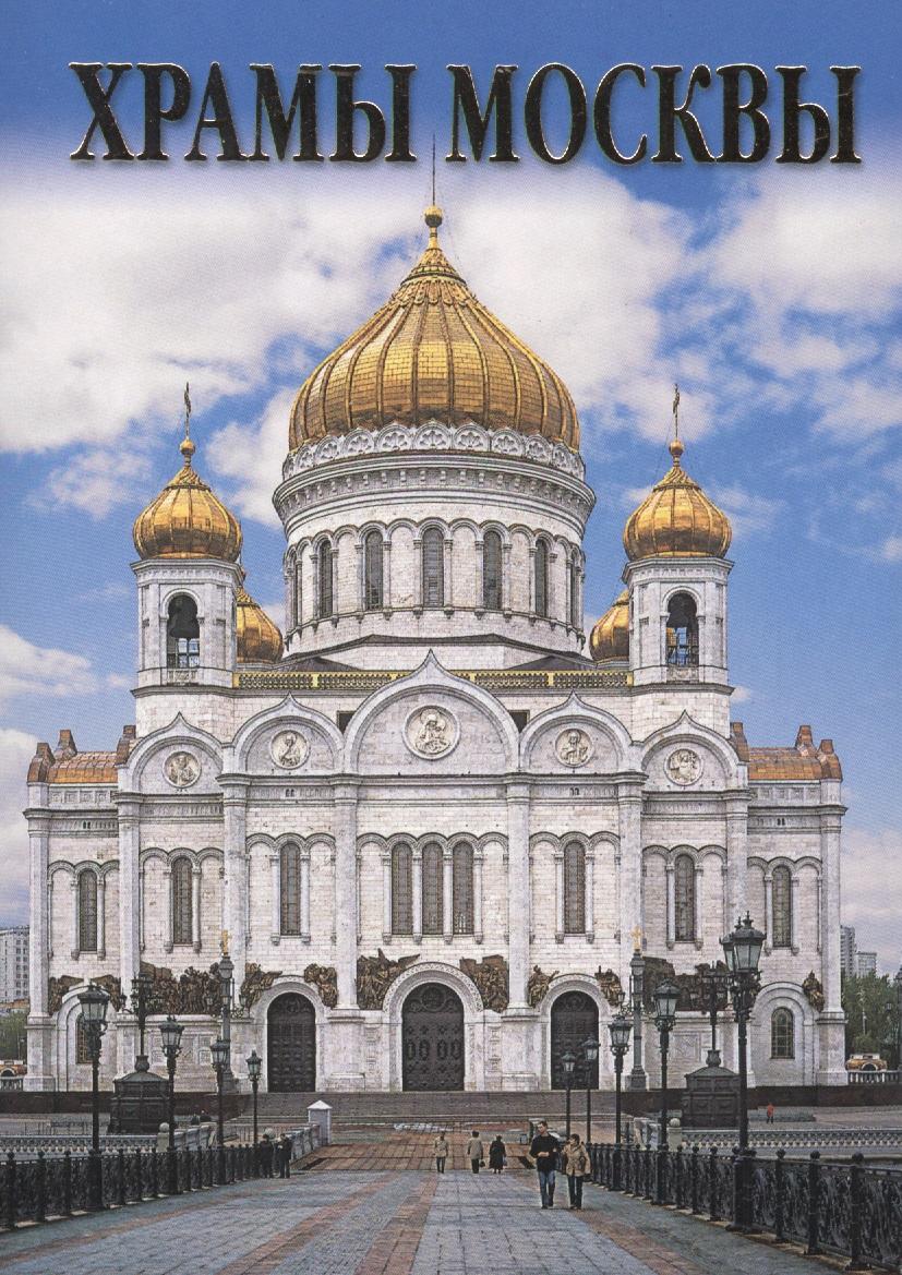 """Набор открыток """"Храмы Москвы"""""""