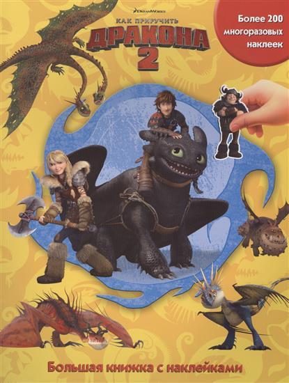 Токарева Е. (ред.) Как приручить дракона 2. Большая книжка с наклейками. Более 200 многоразовых наклеек