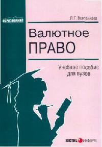 Вострикова Л. Валютное право коллектив авторов валютное право