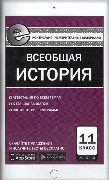 Волкова К. (сост.) Всеобщая история. 11 класс