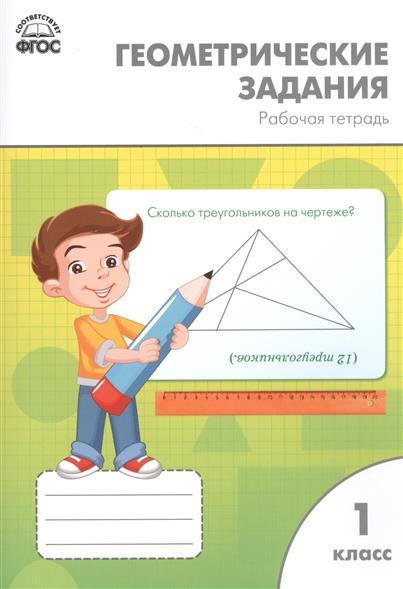 Геометрические задания: рабочая тетрадь. 1 класс
