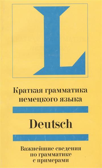 Краткая грамматика немецкого языка