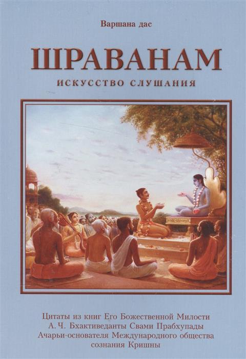 Варшана Шраванам. Искусство слушания