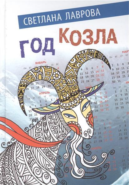 Лаврова С. Год козла лаврова с сказания земли уральской