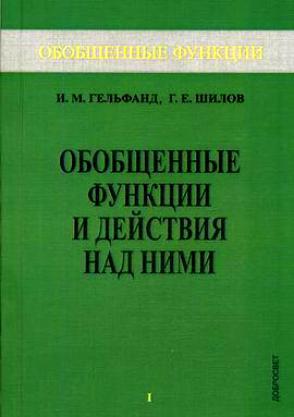 Гельфанд И., Шилов Г. Обобщенные функции и действия над ними Вып.1 м с агранович обобщенные функции