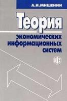 Теория эконом. информационных систем