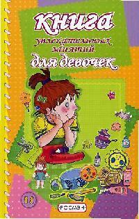 Кьяра М. Книга увлекательных занятий для девочек ISBN: 9785353023401