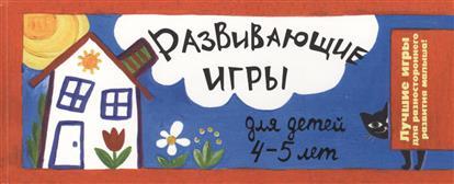 Парфенова И. Развивающие игры для детей 4-5 лет парфенова и развивающие игры для детей 4 6 лет isbn 9785699749034