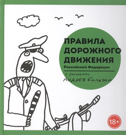Правила дорожного движения Российской Федерации. С рисунками Андрея Бильжо