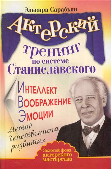 Актерский тренинг по системе Станиславского Интеллект…