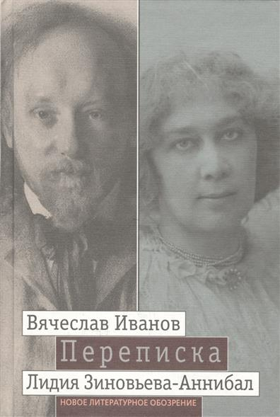Переписка. 1894-1903. Том 2