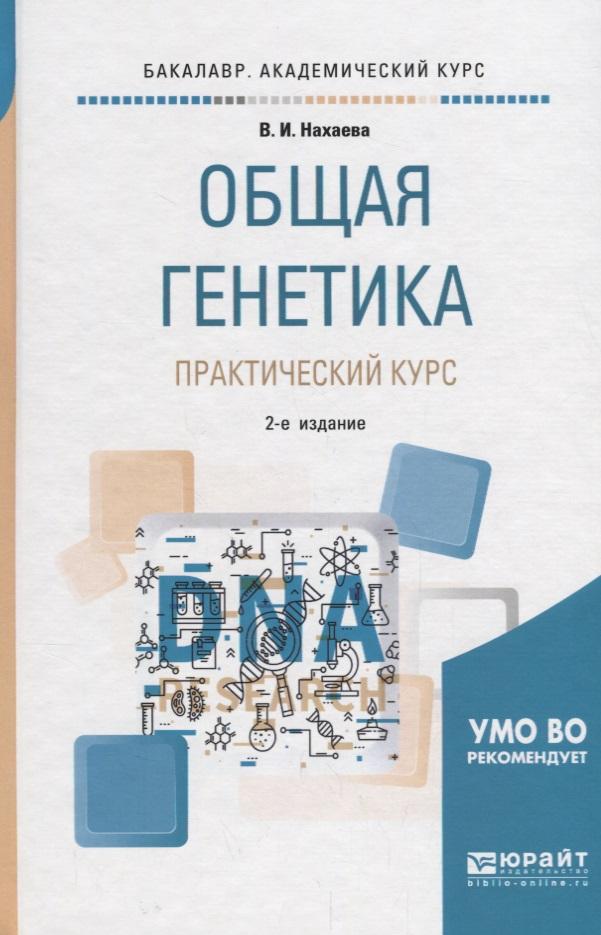 Нахаева В. Общая генетика. Практический курс. Учебное пособие корпускулярная генетика