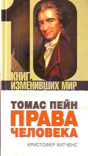 Хитченс К. Томас Пейн Права человека томас канаван тело человека энциклопедия для маленьких почемучек