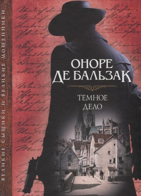 Бальзак О. Темное дело